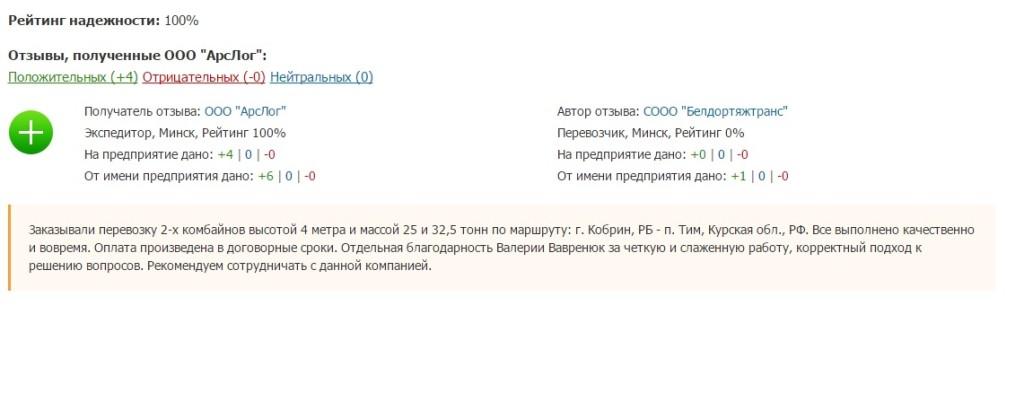 otzyv_beldortyazhtrans