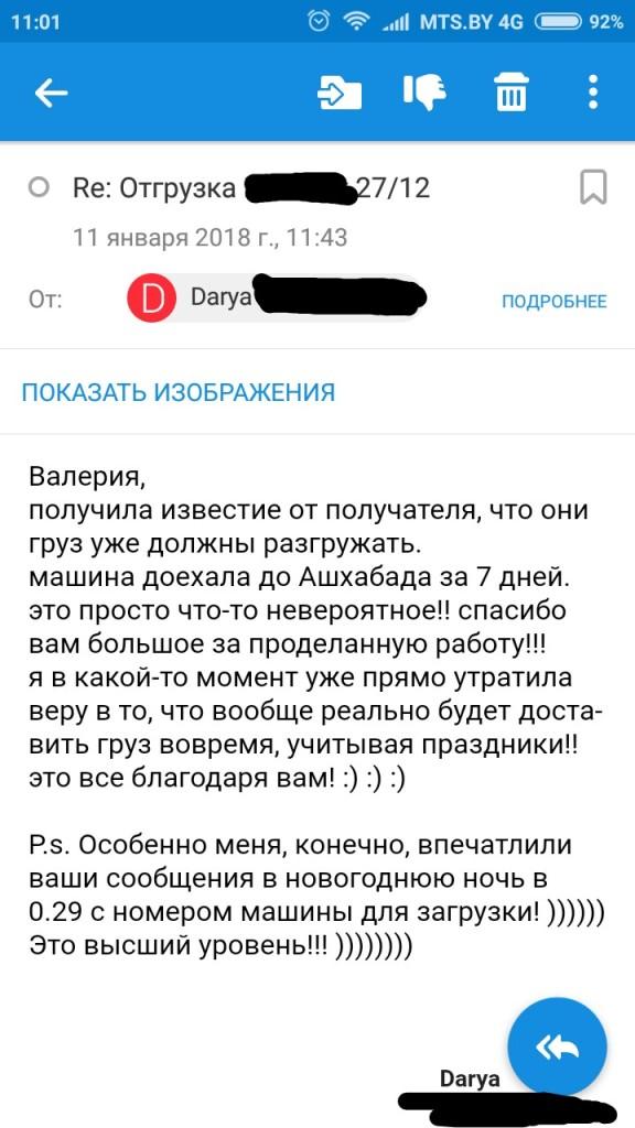 otzyv_darya