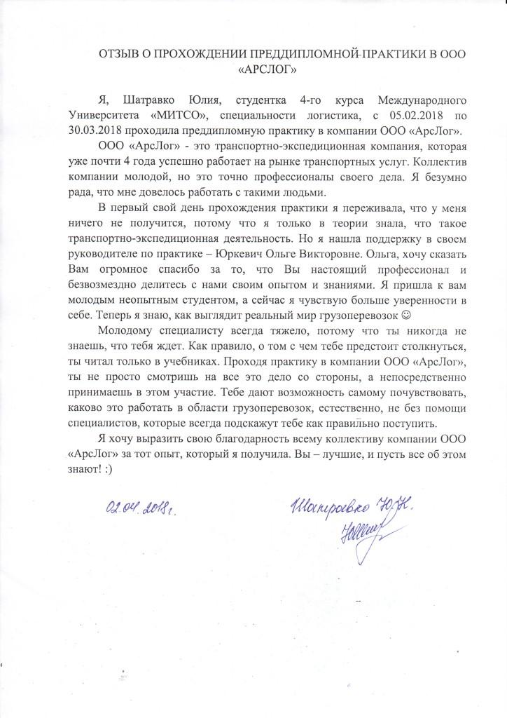 otzyv_shatravko